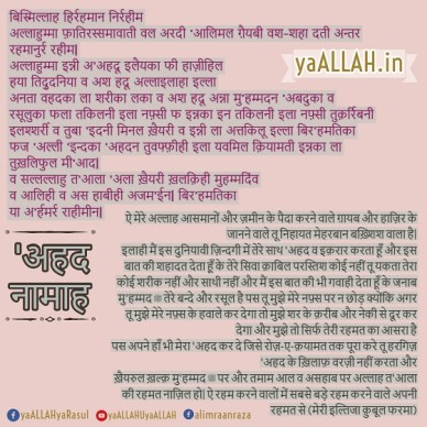 ahad nama in hindi translation-transliteration