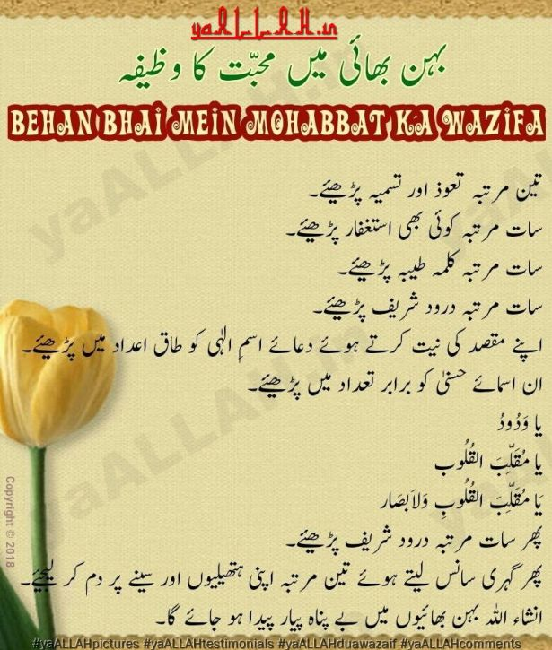 behan bhai mein mohabbat ka wazifa