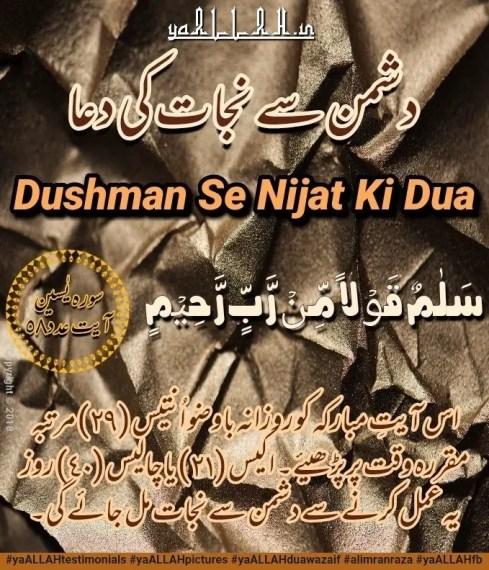 Z+ Security) Dua to Remove Enemies-Dushman Se Nijat