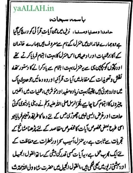 manzil dua page 3