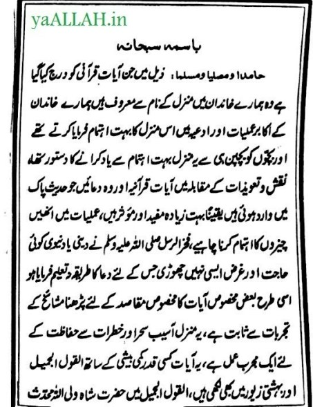 Manzil Dua Benefits in Urdu-Fawaid-o-Fazilat (Complete Guide)