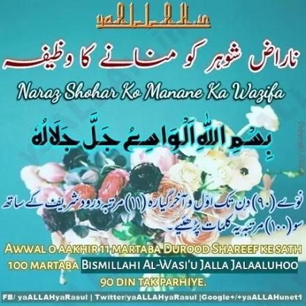 naraz shohar ko manane ka wazifa in urdu english