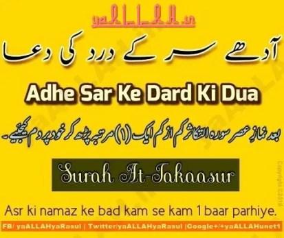 powerful qurani surah takasur wazifa for migraine Adhe sar dard ki dua