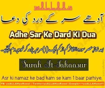 Best & Powerful Wazifa For Migraine-Half Headache-Adhe Sar Ka Dard