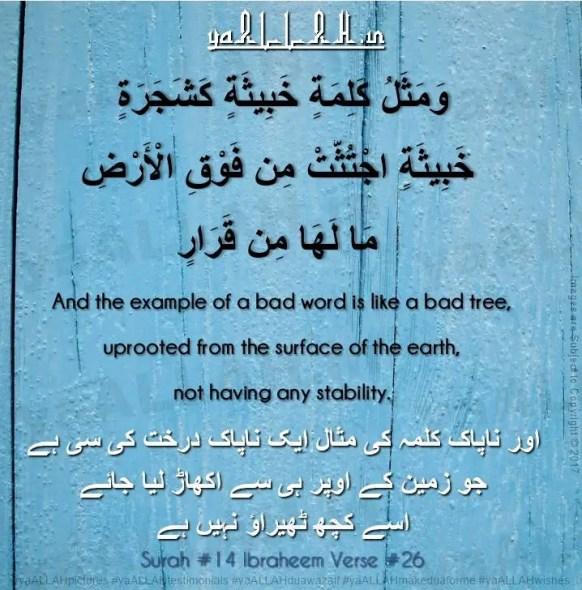 surah Ibraheem ayat 26-Dua for Herpes Zoster-kharish-yaALLAH