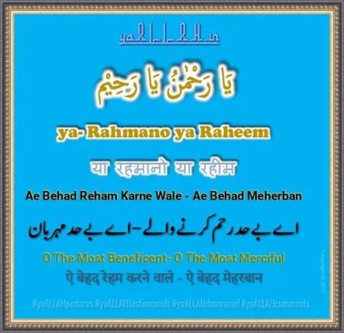 ya rahmano-ya raheemo-How to Become Punctual in Namaz