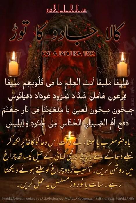Kala Jadoo Ka Tor in Islam