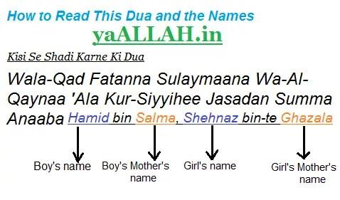 Kisi se shadi karne ki dua_yaALLAH.in