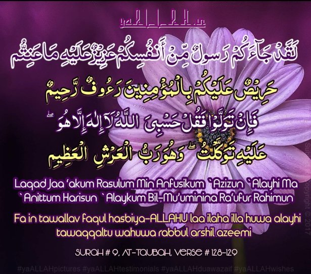 Surah-9-At-Taubah-Ayat-128-129-Wazifa to Recover Money-get your money-paisa wapas lena-yaALLAH
