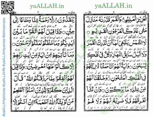 Surah Yaseen Shareef Full English_5_yaALLAH.in