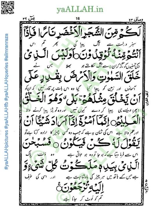 Surah Yaseen Shareef Full English_9_yaALLAH.in