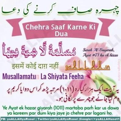 chehra safed karne ka wazifa in urdu english