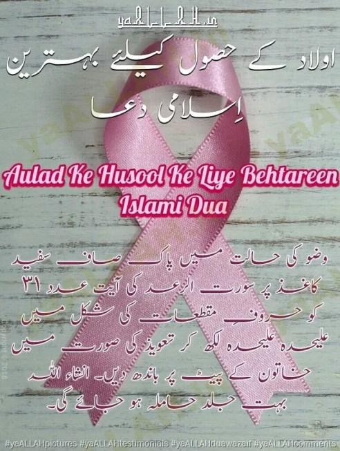 hamal jaldi hone ka wazifa in urdu
