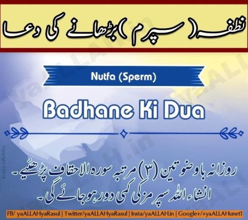 sperm count badhane ki dua in urdu