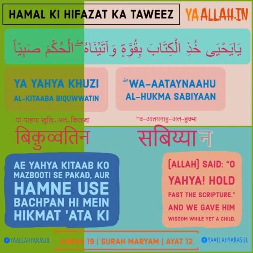 surah maryam ayat 12 for safe pregnancy-hamal-ki-hifazat