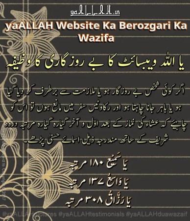 Berojgari Ka Wazifa-Naukri Pane Ki Dua (JOB GUARANTEE)