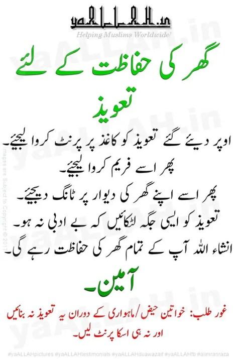 Ghar Ki Hifazat Ke Liye Taweez-amulet for safety of home-yaALLAH010817