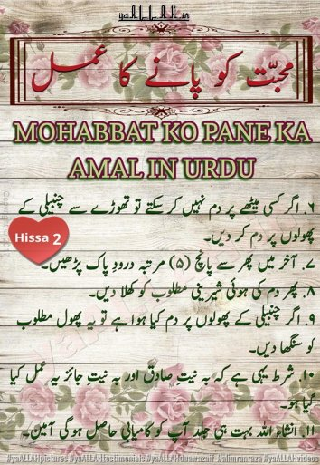 Mohabbat Ko Pane Ka Amal-wazifa-to-your-love-back-2