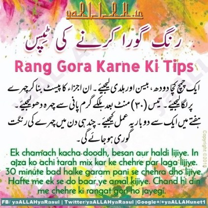 Rang Gora Karne Ka Totka in Urdu English