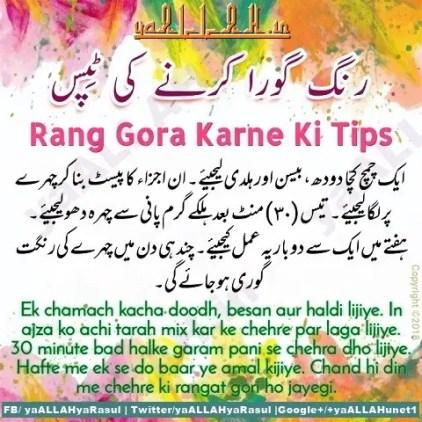 Rang Gora Karne Ka Totka in Urdu English