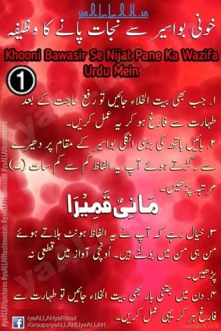 Wazifa-to-Cure-Piles-in-Islam-bawaseer-ka-rohani-ilaj-in-urdu-1