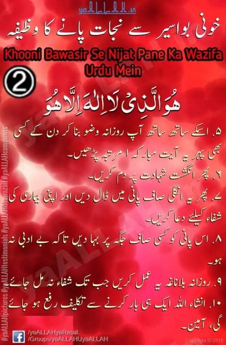 1 Din Me Shifa! Wazifa to Cure Piles in Islam-Khooni Bawaseer