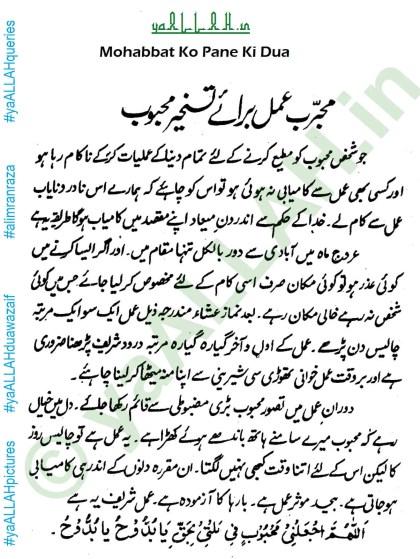 Mohabbat ko Pane ki Dua in Urdu