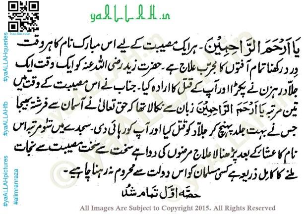 musibat se bachne ki dua yaALLAH.in
