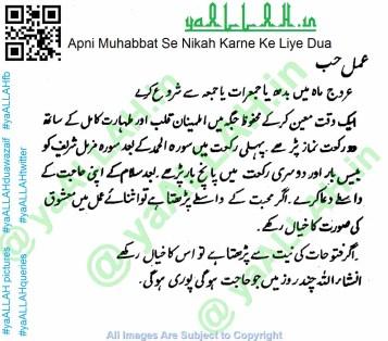 pyar se shadi karne ki dua_yaALLAH.in