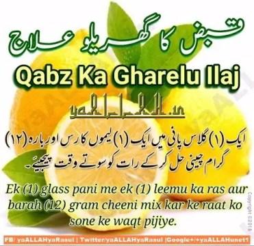 qabz ka gharelu ilaj in urdu