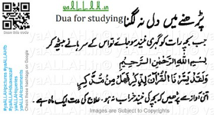 Dua-for-Studying