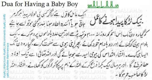 Dua for Having a Baby Boy