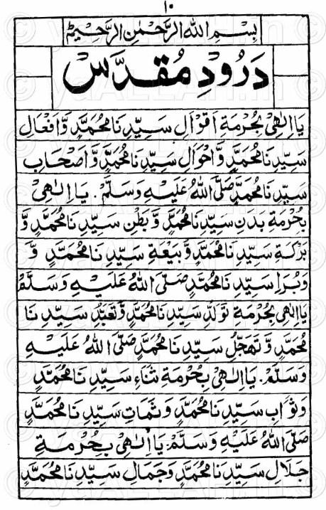 durood e muqaddas in arabic-1