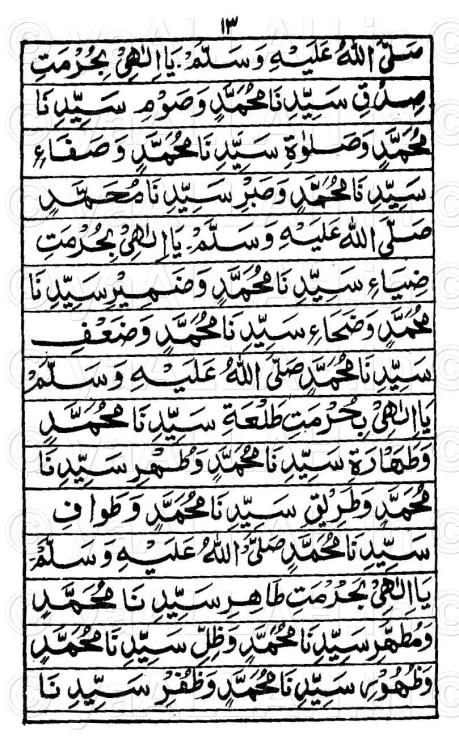 durood e muqaddas in arabic-4
