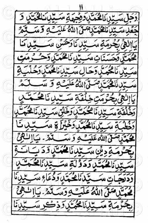 tyselfher • Blog Archive • Durood e muqaddas in hindi