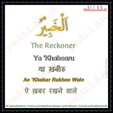 ya khabeeru translations meaning