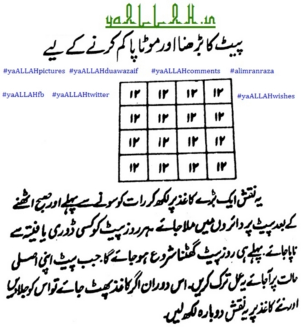 Naqsh-taweez-Islamic-to Loose Weight and Belly Fat-1- yaALLAH.in