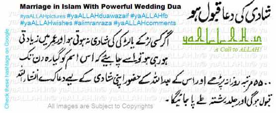 Marriage in Islam With Powerful Wedding Dua- yaALLAH.in