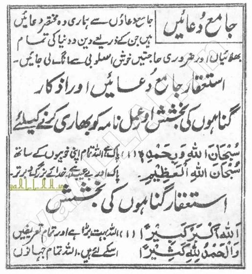 Prayer-for- Forgiveness-in-Islam-wazifa-dua-astaghfar-gunaho-ki-mafi-1-120816-#yaALLAHpictures