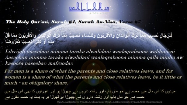 surah an nisa ayat 7- yaALLAH.in