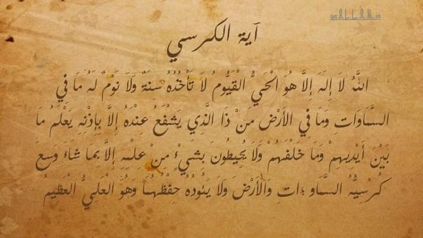 ayat-al-kursi--yaALLAH #yaALLAHpictures