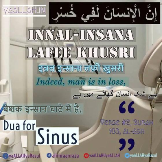 dua for Sinus-innal insana lafi khusr