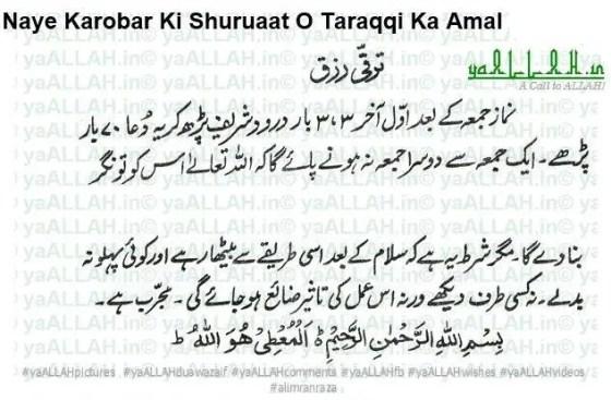 Naye Karobar Ki Shuruaat O Taraqqi Ka Amal-#yaALLAHpictures