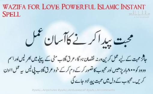 Wazifa-for-Love Powerful-Islamic-Instant-spell in urdu