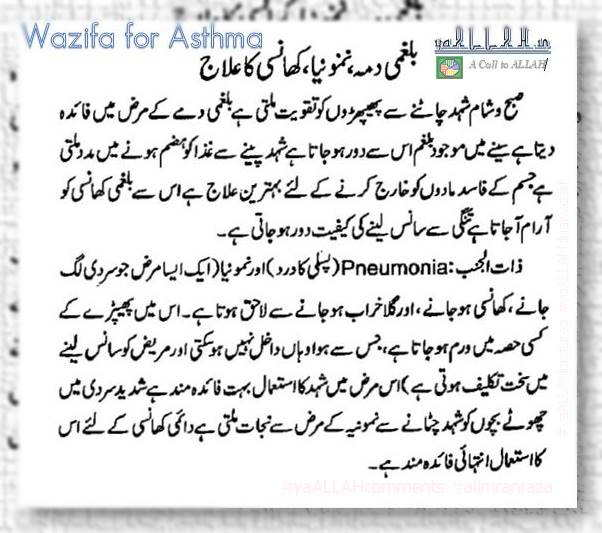 asthma-treatment-in-islam-#yaALLAHpictures