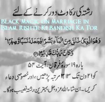 Black Magic on Marriage in Islam Rishte Ki Rukawat