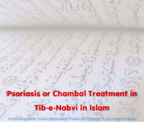 Psoriasis or Chambal Treatment in Tib e Nabvi in Islam