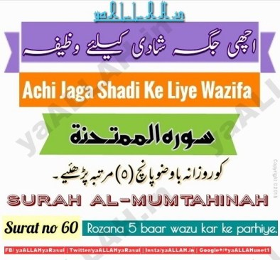 shadi ki bandish ka tor ke liye Surah Mumtahana ka wazifa in urdu english