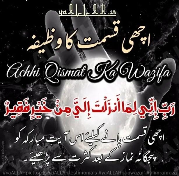 kismat kholne ki dua in urdu-1