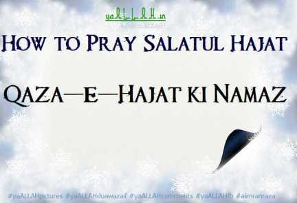 How to Pray Salatul Hajat Namaz Tarika Islam